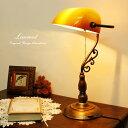 バンカーズライト レトロ アンティーク 卓上ライト デスクライト デスクランプ 1灯 卓上 ランプ ガラス スチール アンバー オレンジ ローラン オーブ mu-ra OF-027-1T-AT
