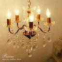 シャンデリア 【送料無料】【Reine レーヌ】5灯シャンデリア/アンティーク(OS-001-5_AT) ORRB-オーブ-