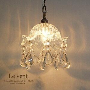 【Leventルボン】1灯シャンデリア/アンティーク(ONG-012-1)