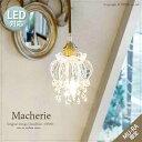 LED電球付属 ペンダントランプ ペンダントライト ガラス 1灯 Macherie マシェリ ONG-010-1