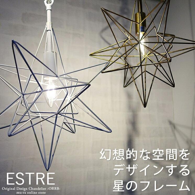 ペンダントライト 星 照明 スター ワイヤー モダン 北欧 アンティークゴールド ダクトレール可 玄関 キッチン トイレ ind-015-1 エトワール クリスマス 装飾