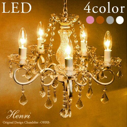 シャンデリア LED対応 5灯 照明 Henri アンリ アンティーク ホワイト ピンクゴールド シルバー クリスタルガラス サロン ONS-025-5