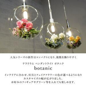 ペンダントライト LED電球付属 テラリウム ボトル フェイクグリーン アレンジ おしゃれ ガラス ボタニク GRN-006-1