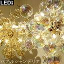 バブルシャンデリア オーロラ ガラス 10灯