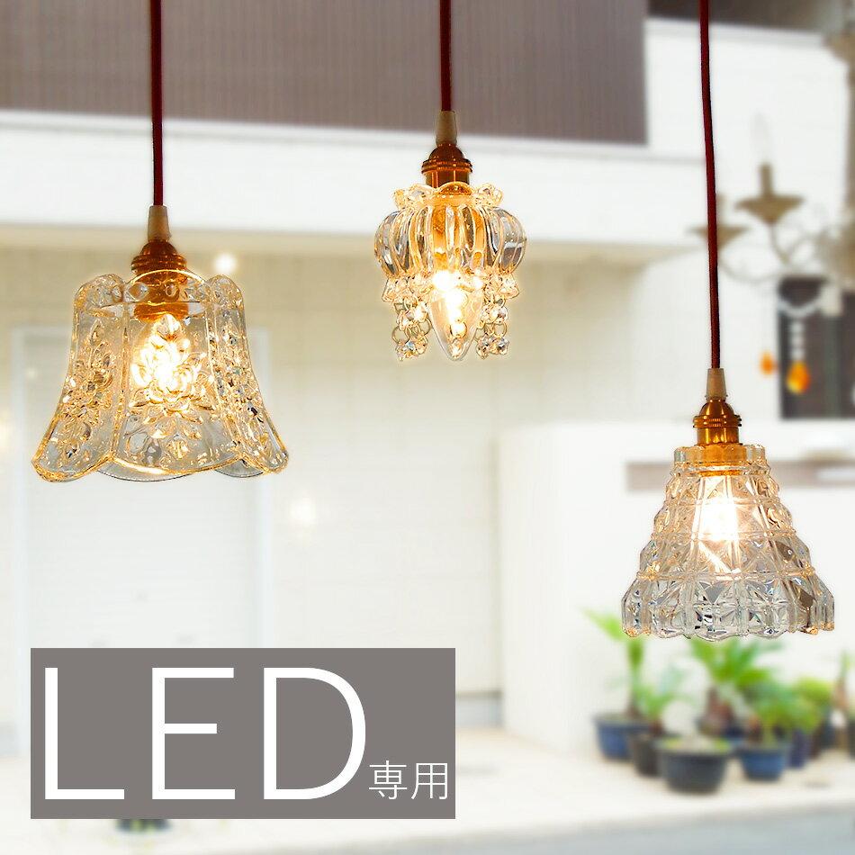 ペンダントライト ガラス LED専用 北欧 アンティーク ペンダントランプ 1灯 マシェリ シャビーシック ダイニング 複数 ダクトレール用 アイランドキッチン