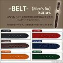 交換用ベルト/セパレート【ハンドメイドウォッチ】(Men's fix)...