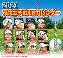 スポニチゴルフ(女子プロ) 2021年カレンダー CL-58