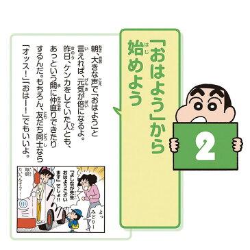 20%OFF 万年 日めくり クレヨンしんちゃんの友だちづきあいに大切なこと 2019 カレンダー CL-725