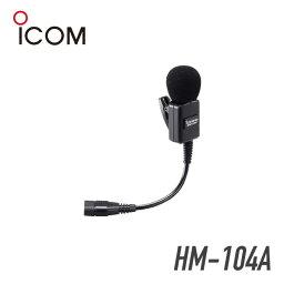 アイコム HM-104A 無指向性タイピン型マイクロホン