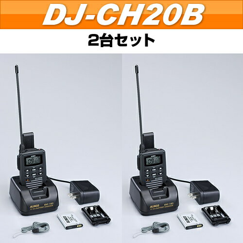 ALink DJ-CH20B black two set income of transceiver