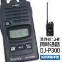 無線機 トランシーバー アルインコ DJ-P300(特定小電力トランシーバー 2者3者間同時通話 インカム ALINCO)