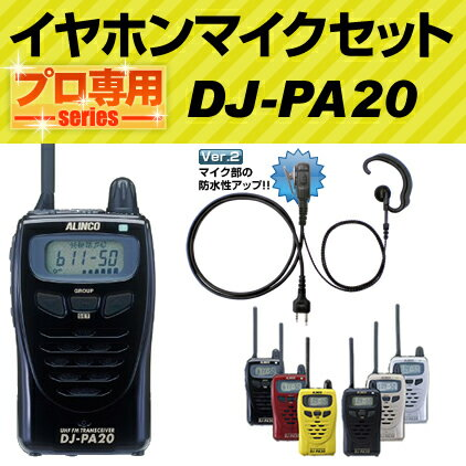 Top-selling featured alinco DJ-PA20/DJ-PB20 original yahn microphone
