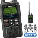 無線機 トランシーバー DJ-PV1D アルインコ ( デジタル小電力コミュニティ無線機 インカム 免許 資格 不要 GPS FMラジオ 災害時 防災 自治会 サークル ハンディー ic-drc1同等 )・・・