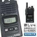 トランシーバー アルインコ DJ-R200DS ショートアンテナ ( 特定小電力トランシーバー 同時通話 多機能 防水 インカム ALINCO )