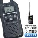 トランシーバー アイコム IC-4188D ( 特定小電力トランシーバー 同時通話 インカム ICOM )