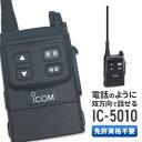 トランシーバー アイコム IC-5010 ( 特定小電力トランシーバー インカム ICOM )