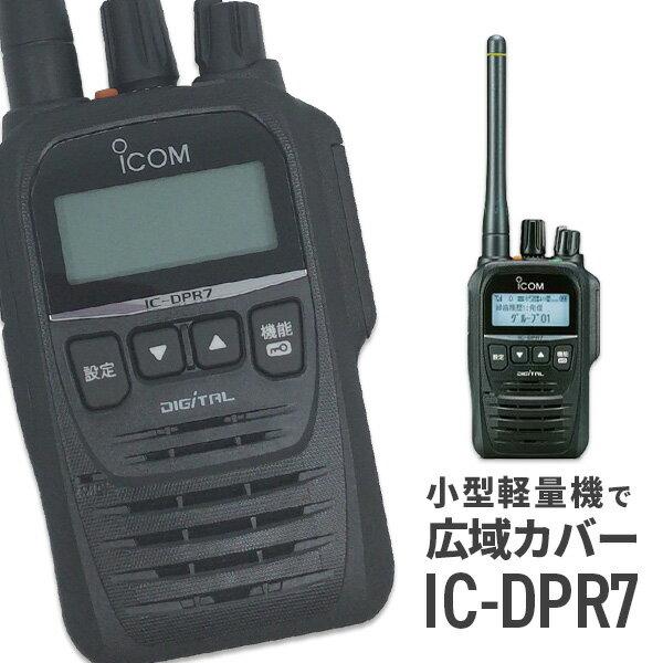 アマチュア無線機, ハンディー機  IC-DPR7(5W ICOM)