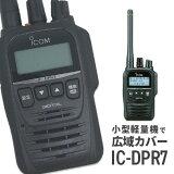 無線機 トランシーバー アイコム IC-DPR7(5Wデジタル登録局簡易無線機 資格不要 防水 インカム ICOM)