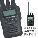 【10月はエントリーで毎日全品P5倍以上】無線機 トランシーバー アイコム IC-DPR7BT ( 5Wデジタル登録局簡易無線機 Bluetooth 資格不要 防水 インカム ICOM )
