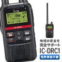 無線機 トランシーバー アイコム IC-DRC1 ( デジタル小電力コミュニティ無線機 インカム 免許 資格 不要 GPS FMラジオ 災害時 防災 自治会 サークル ハンディー )