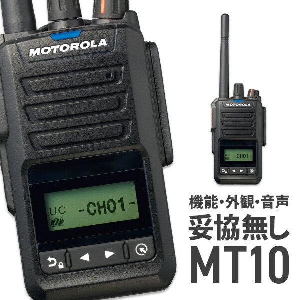 アマチュア無線機, ハンディー機  MT10 ( 5W IP67 motorola )