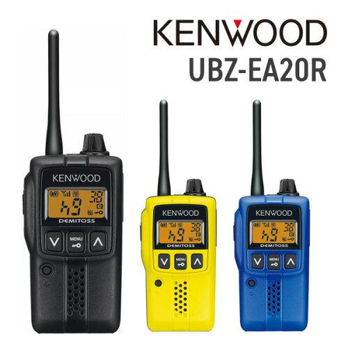 ケンウッド KENWOOD UBZ-EA20R 特定小電力トランシーバー