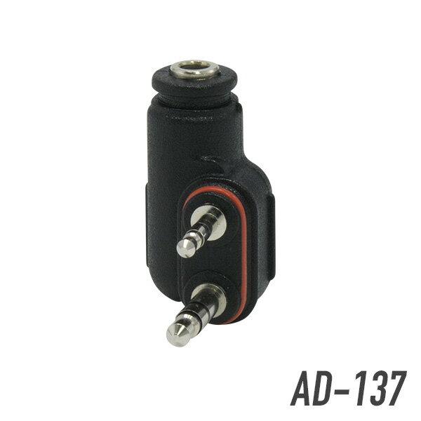 アイコムAD-137イヤホンジャック変換アダプター(IC-DRC1用)