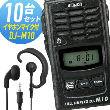 トランシーバー 10セット(イヤホンマイク付き) DJ-M10&WED-EPM-YS インカム 無線機 アルインコ