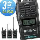 トランシーバー 3台セット DJ-P240 インカム 無線機 アルインコ