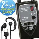 トランシーバー 2セット DJ-P921 インカム 無線機 アルインコ オリジナルイヤホンマイク付き