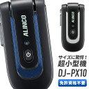 トランシーバー DJ-PX10 ( 無線機 インカム ALINCO アルインコ 特定小電力トランシーバー 小型 ラペルトーク DJ-PX10A DJ-PX10S )・・・