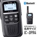 無線機 トランシーバー アイコム IC-DPR4 (2Wデジタル登録局簡易無線機 防水 インカム ICOM)