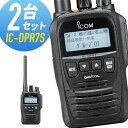 アイコム IC-DPR7S 登録局 2台セット
