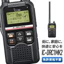 無線機 トランシーバー アイコム IC-DRC1MK2 ( デジタル小電力コミュニティ無線機 インカム 免許 資格 不要 GPS FMラジオ 災害時 防災 自治会 サークル ハンディー )・・・