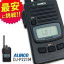 無線機 トランシーバー アルインコ DJ-P221M (特定...