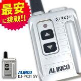 トランシーバー アルインコ DJ-PX31S シルバー ( 特定小電力トランシーバー コンパクト インカム ALINCO )
