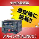 【最安値に挑戦】アルインコ ALINCO DM-320MV AC-DCコンバーター安定化電源