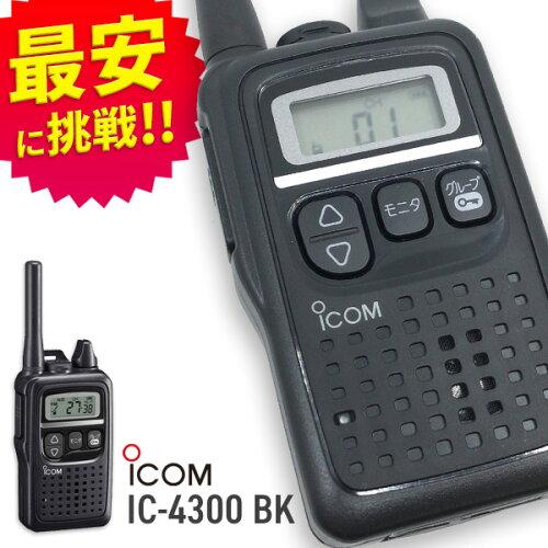 アイコム ICOM IC-4300 ブラック 特定小電力トランシーバー