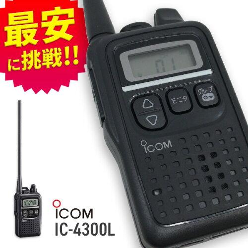 アイコム ICOM IC-4300L 特定小電力トランシーバー