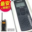 無線機 トランシーバー ケンウッド デミトス UBZ-LP20S シルバー(特定小電力トランシーバー インカム KENWOOD DEMITOSS)