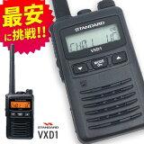 無線機 トランシーバー スタンダード 八重洲無線 VXD1(1Wデジタル登録局簡易無線機 防水 インカム STANDARD YAESU)