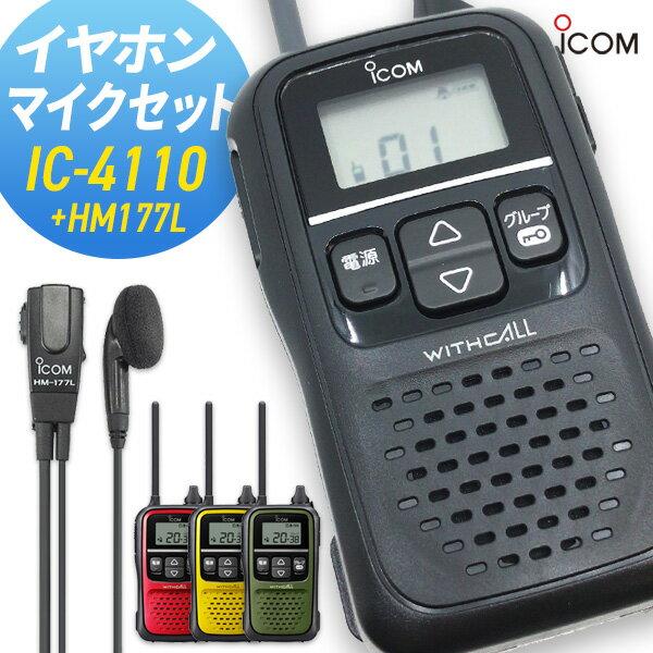アマチュア無線機, ハンディー機  ICOM IC-4110HM-177L