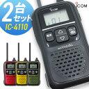 トランシーバー アイコム IC-4110 2台セット ( 特定小電力トランシーバー インカム ICOM )