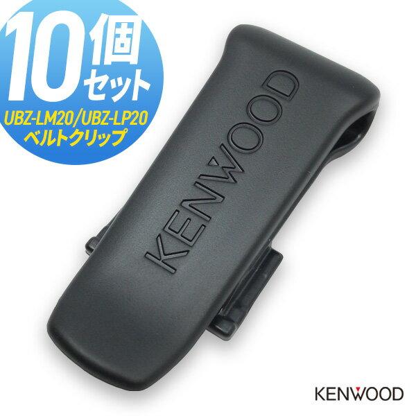 アマチュア無線機, ハンディー機  KENWOOD UBZ-LK20LM20LP20 10