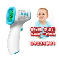 【個包装のマスク5枚を贈り】日本語取扱説明書-体温計 非接触 温度計 非接触体温計 電子体温計 赤外線温度計