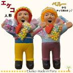 【期間限定68%OFF】エケコ人形 本物 願いをかなえてくれる福の神 ペルー産(約18〜19cm)【ペルー】[ネコポス不可]