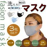 マスク3枚セット洗える大人男女兼用立体ウレタン伸縮軽量エコ花粉ほこり