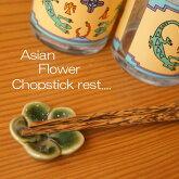 箸置き花フラワー陶器セラミック艶食卓アジアン
