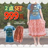 コーデSETビアチャンTシャツ&ミドル丈裏地付きスカート