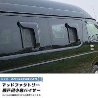 ハイエース200系4型網戸対応小窓バイザー(1P)